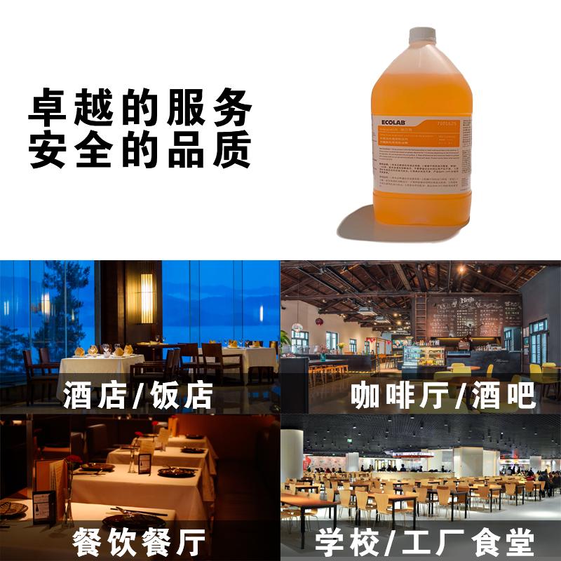 艺康油立克油污清洁剂烤箱油烟机清洁除油剂酒店商用