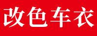 奎文区潍州至诚汽车服务中心