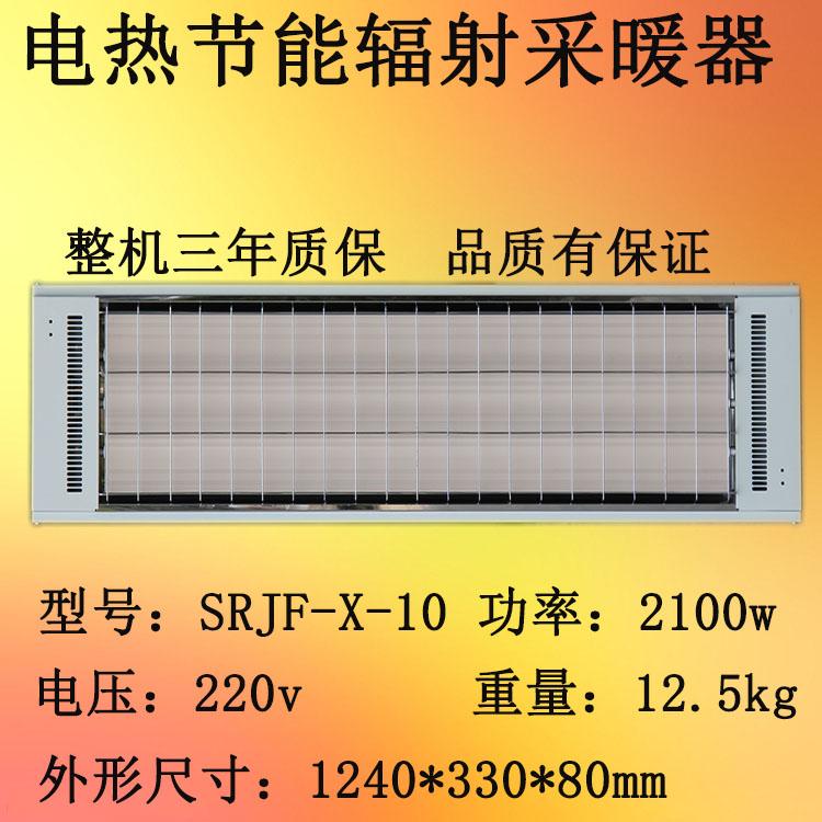 九源高溫輻射靜音電熱幕SRJF-X-10遠紅外高溫瑜伽加熱器