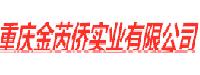 重庆金芮侨实业万博maxbetx官网app下载