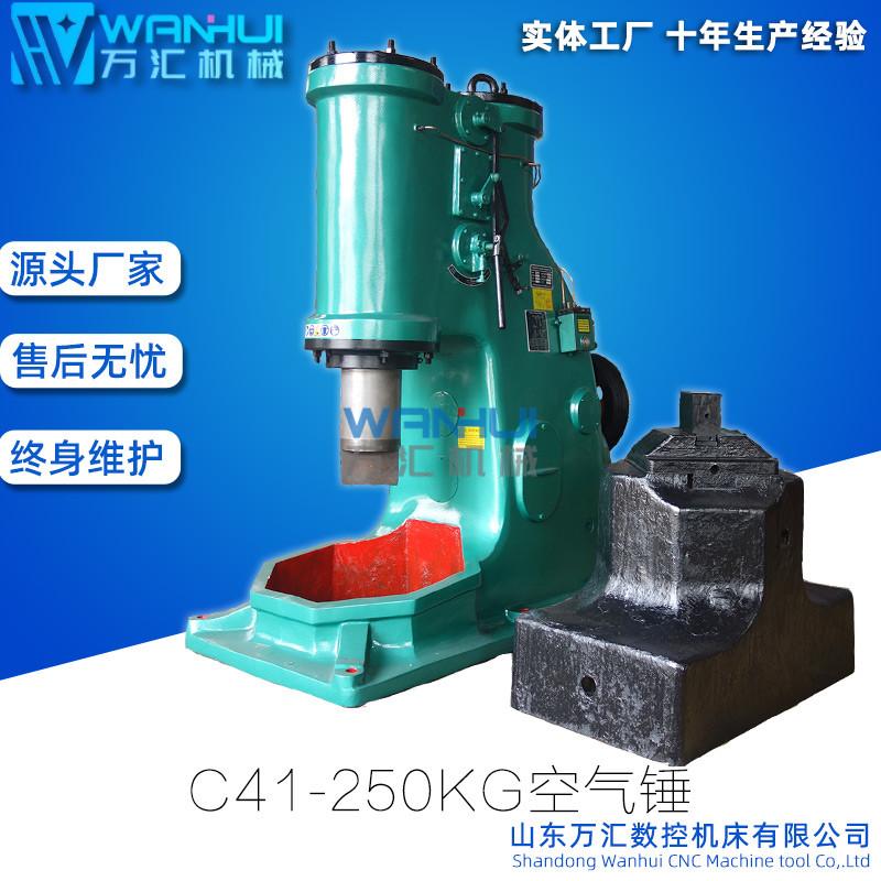 250公斤厂家供应工业锻打空气锤C41-250KG铁匠空气锤