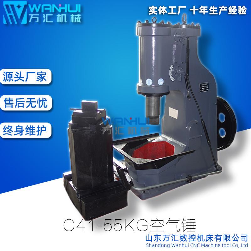 万汇C41-55KG/65KG公斤空气锤 打铁铁艺空气锤