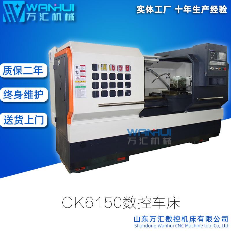 供应CK6150*750数控车床 卧式数控车床多功能车床选配