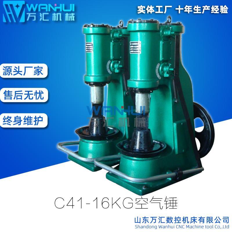 万汇机械供应c41-16公斤空气锤气动空气锤教学仪器空气锤