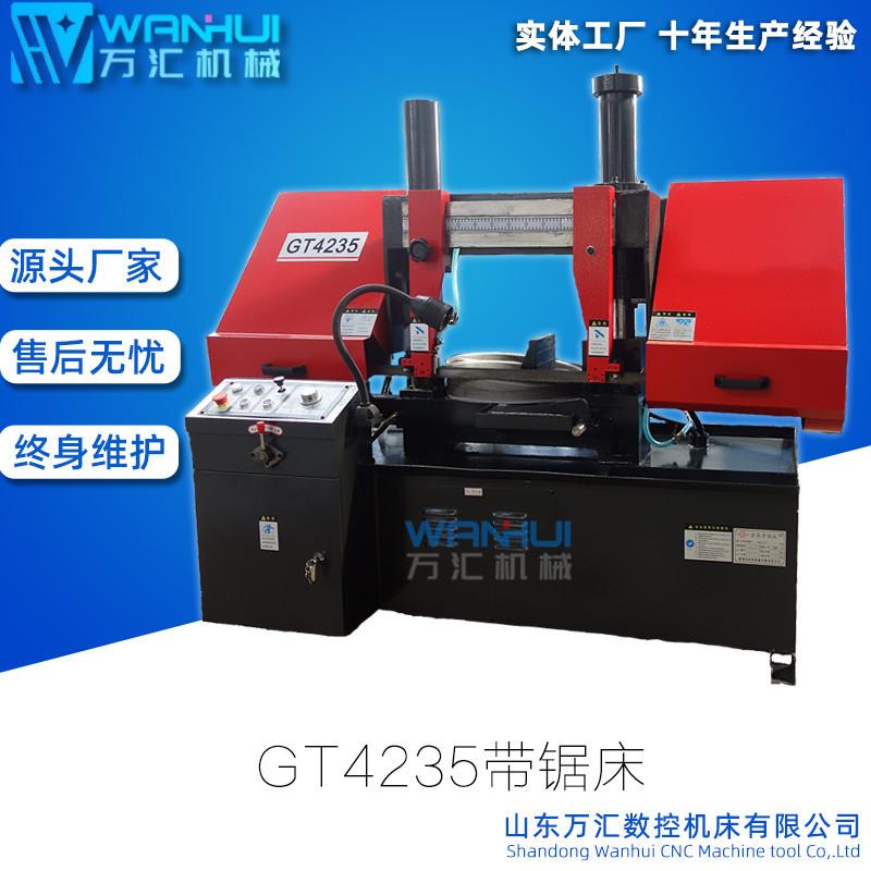 带锯床GT4235半自动锯床切割金属铝管钢筋带锯床