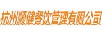 杭州顺健餐饮管理有限公司