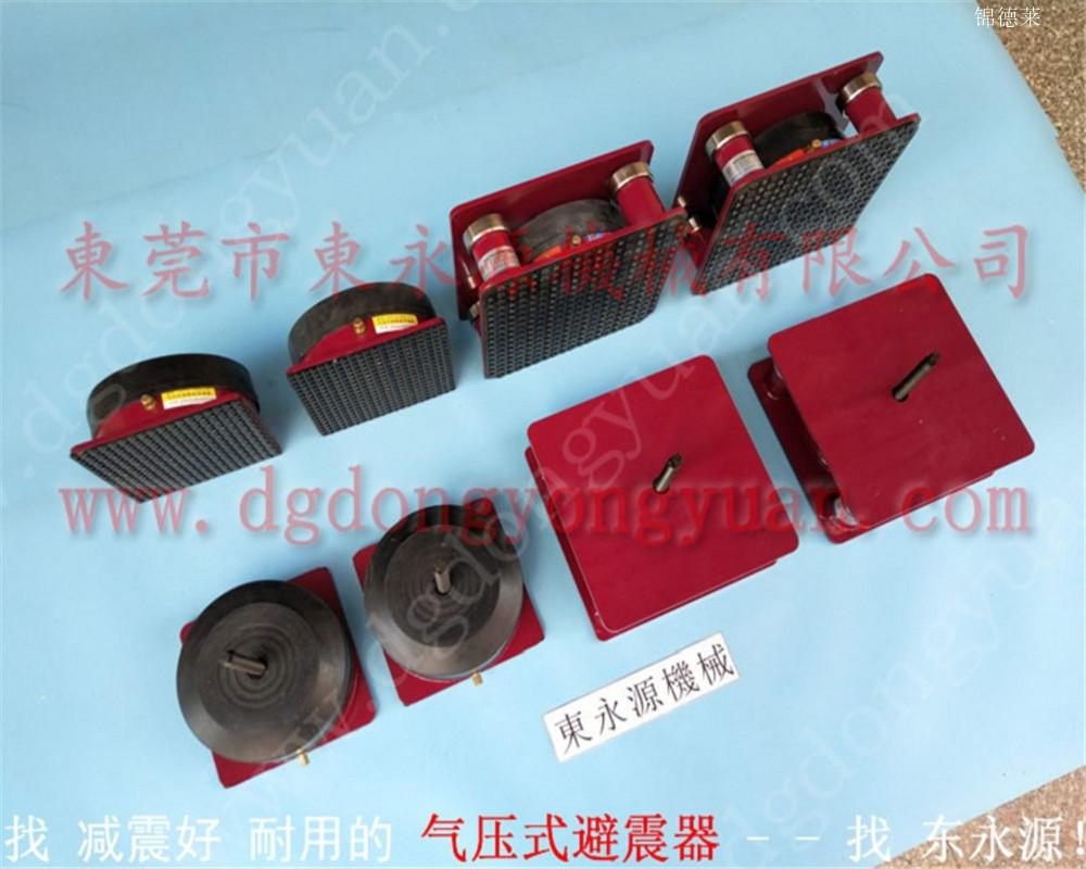 樓上精密儀器減震器,開槽模切機避震氣墊找東永源