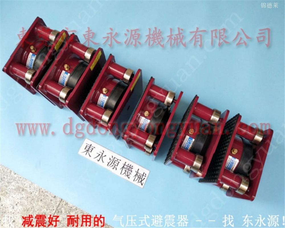 DONGYOYUAN沖床避震器,三坐標測量室減震器 選錦德萊