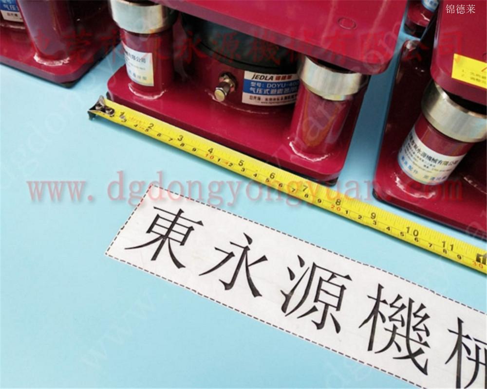沖床減震墊減震器,油壓機械上樓防震墊 選東永源