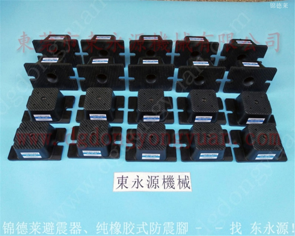 氣壓式避震器 減震墊,名片卡沖切機減振墊 選錦德萊