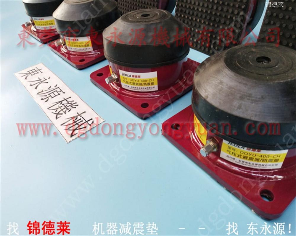 錦德萊避震器 防震墊,三坐標基礎防震墊 找東永源