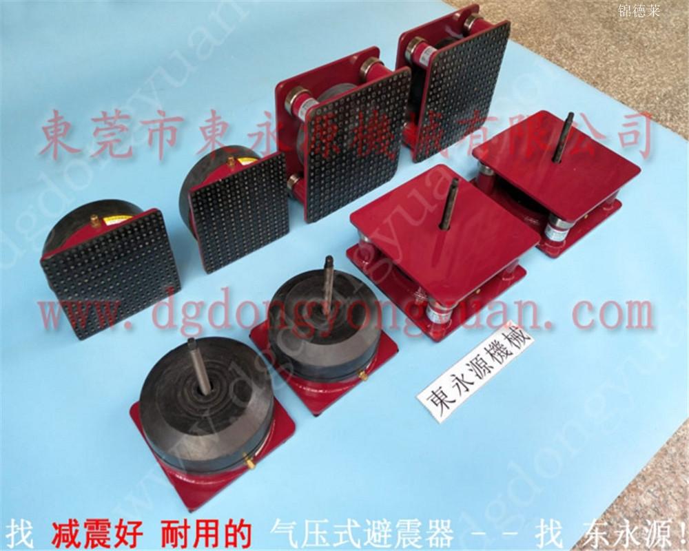 錦德萊避震器 橡膠墊,三坐標隔震平臺氣墊 選東永源