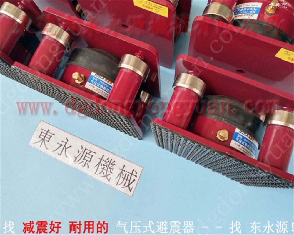 JEDLA啤機避震器,人造革液壓裁斷機避震器,裁切機減振臺找東永源