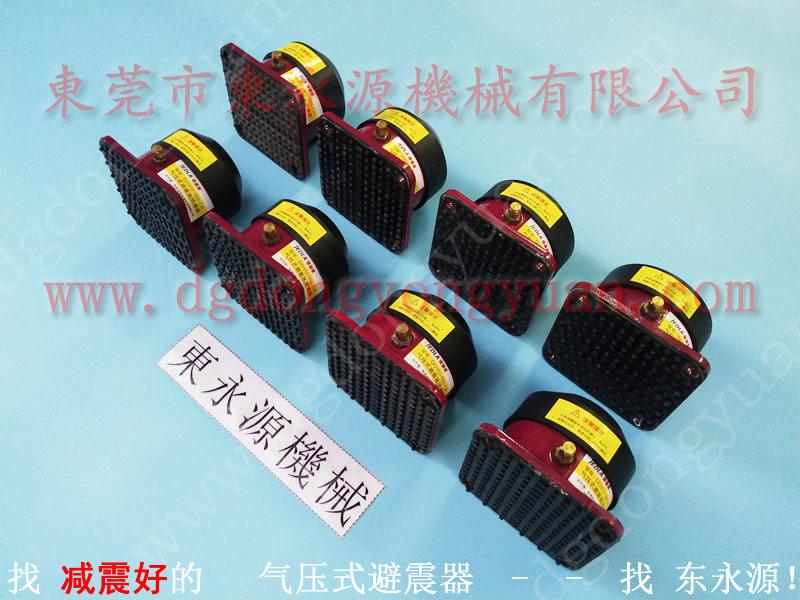 繡花機隔震器,錦德萊沖床減震器,印刷開槽機減振降噪墊,錦德萊氣壓式防震腳