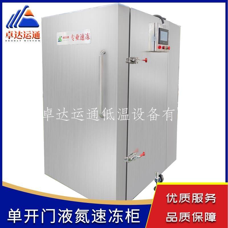 四川柜式液氮速凍機生產制造