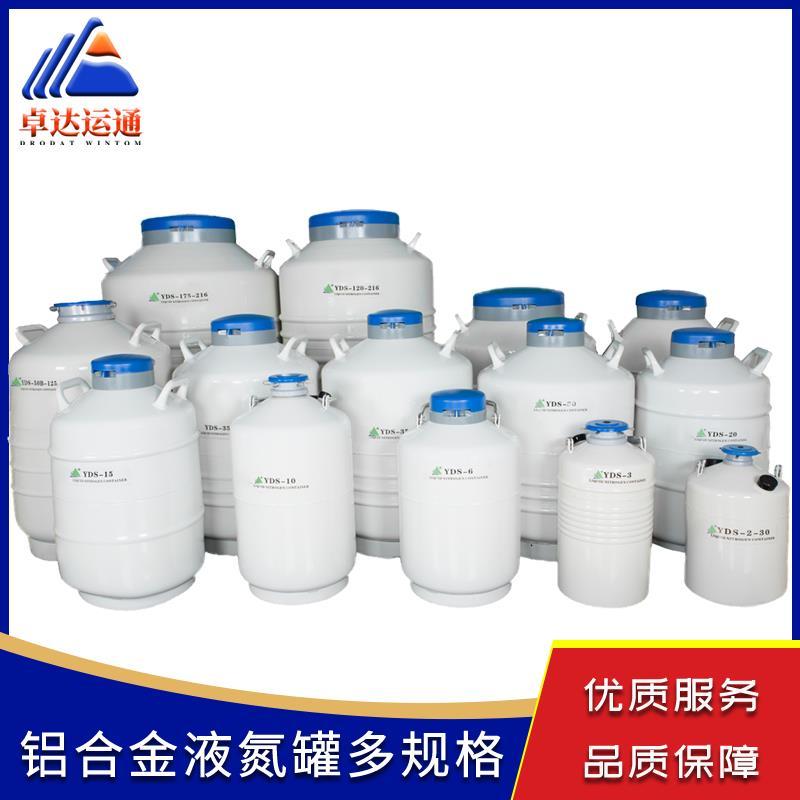 小型生物液氮罐 航空鋁合金液氮生物容器
