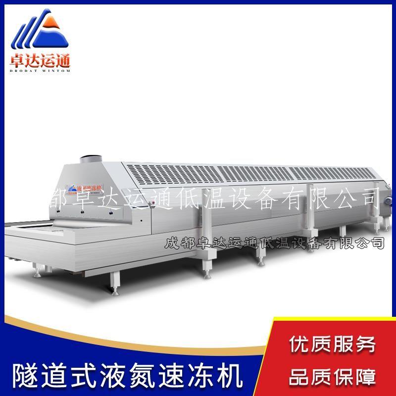 隧道式液氮速凍機/海鮮液氮速凍設備