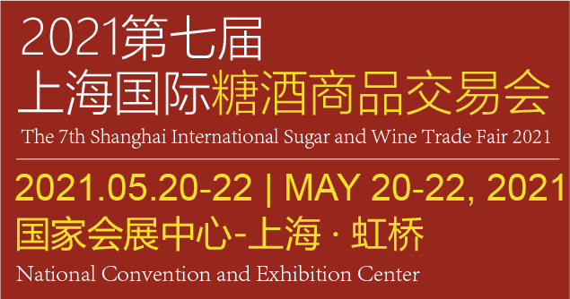 2021上海國際糖酒會