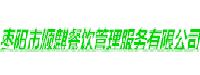 枣阳市顺麒餐饮管理服务有限公司