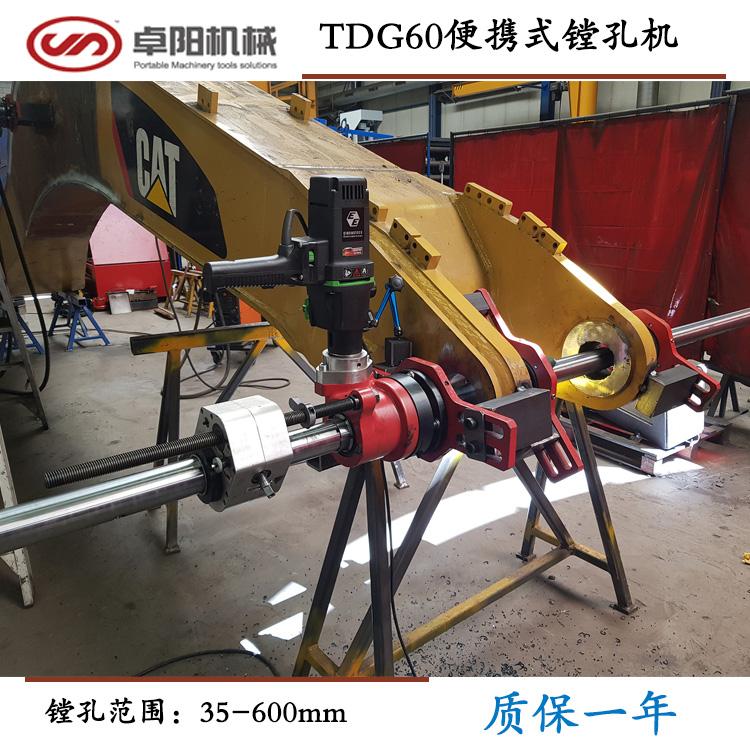 工程机械镗孔机  镗焊一体机  TDG60生产厂家 卓阳机械