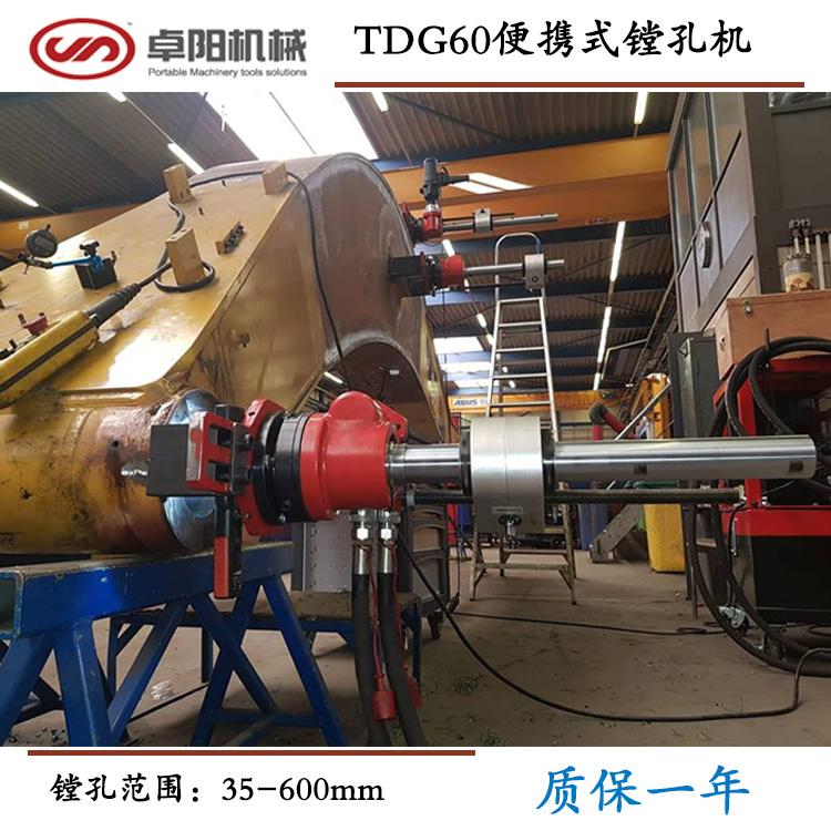镗孔机  工程机械镗焊一体机  TDG60 卓阳机械生产厂家