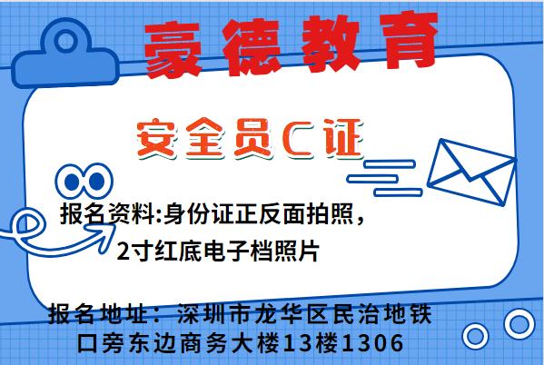 惠州工地安全員C證如何報考在哪里報名需要什么條件
