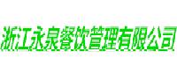 浙江永泉餐饮管理万博maxbetx官网app下载
