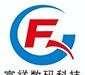 东莞市富祥数码设备有限公司
