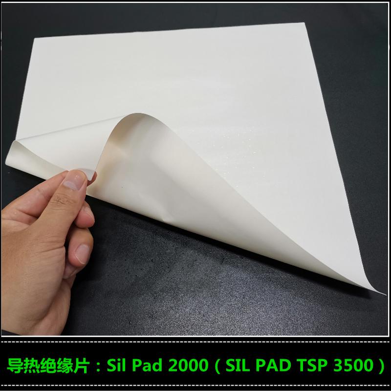 贝格斯SILPAD2000导热材料为您助力热传导方案