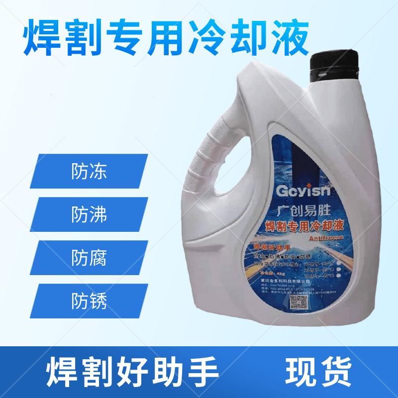 焊割冷卻液 不凍液-45度四季可用焊接切割防凍液批發