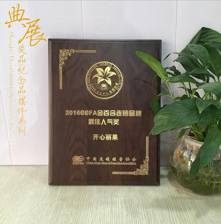 木質授權牌匾代理獎牌,經銷商年終大會胡桃木色木牌