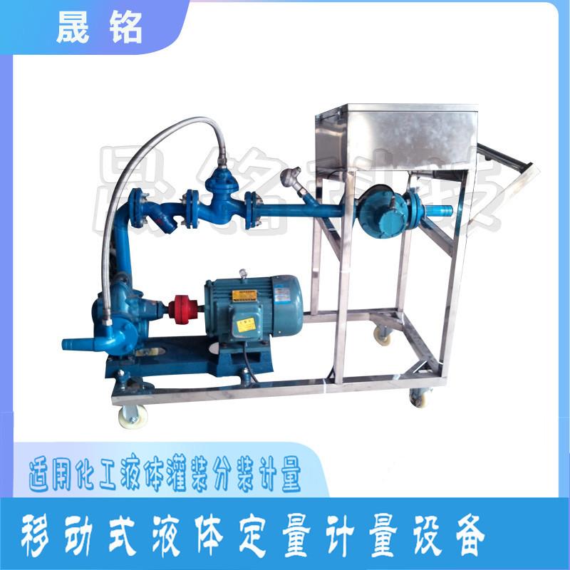 化工溶剂储罐灌装分装机减水剂灌装机