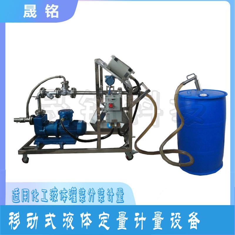 苯酚槽车自动定量装桶计量系统