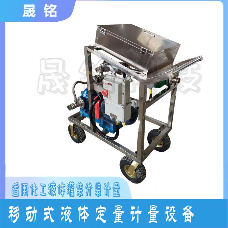 化工助剂定量计量自动灌装机