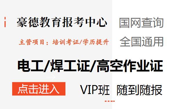 深圳低壓電工證去哪報名需要準備哪些材料