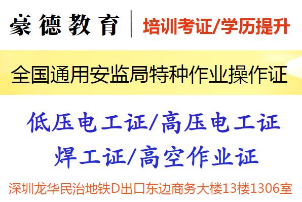 深圳哪里有報考低壓電工證的地方要怎么報名辦理?