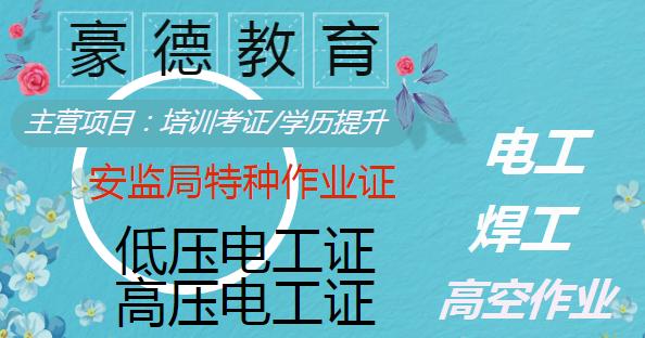 廣東省深圳低壓電工證復審條件與方式?