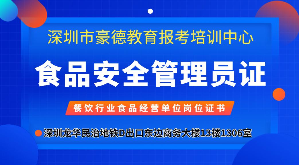 深圳食品安全管理員證怎么報名,費用多少,在哪報名