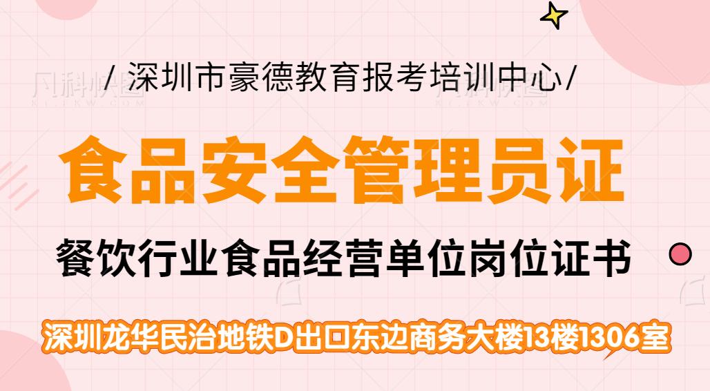 深圳哪里可考食品安全管理員證要考什么內容科目