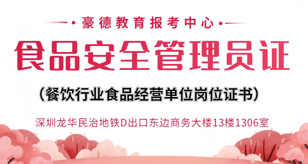 深圳食品安全管理員證考試報名時間及辦理流程步驟