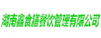 湖南鑫食膳餐饮管理有限公司