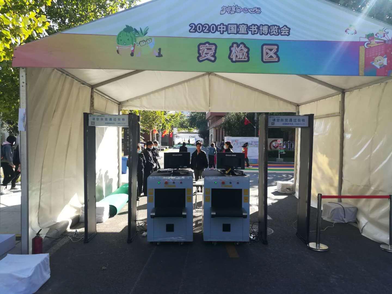北京租賃安檢門測溫門安檢機安檢儀手持安檢器