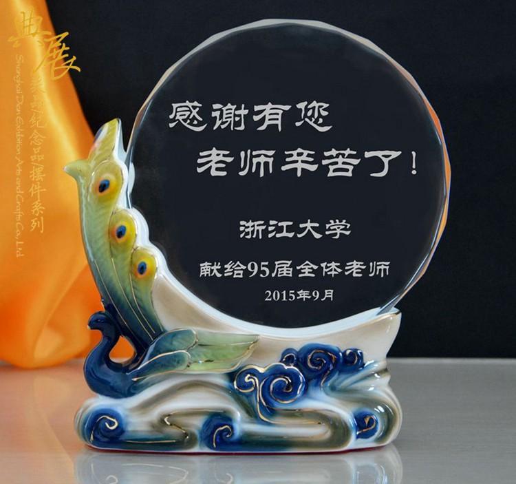 南京謝恩師禮物,定做校慶送教師紀念品,陶瓷水晶獎牌廠家