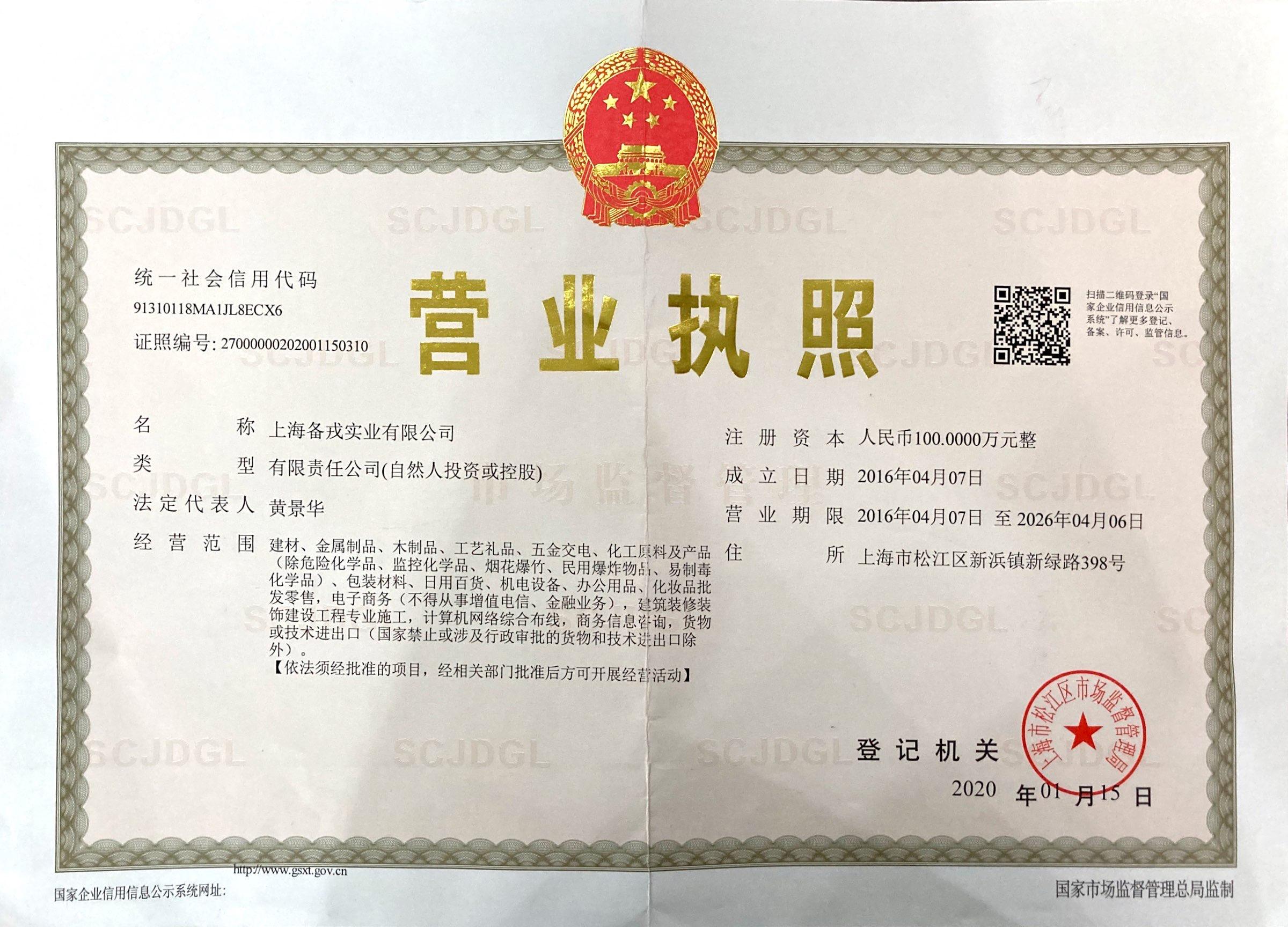企业基本资格证书