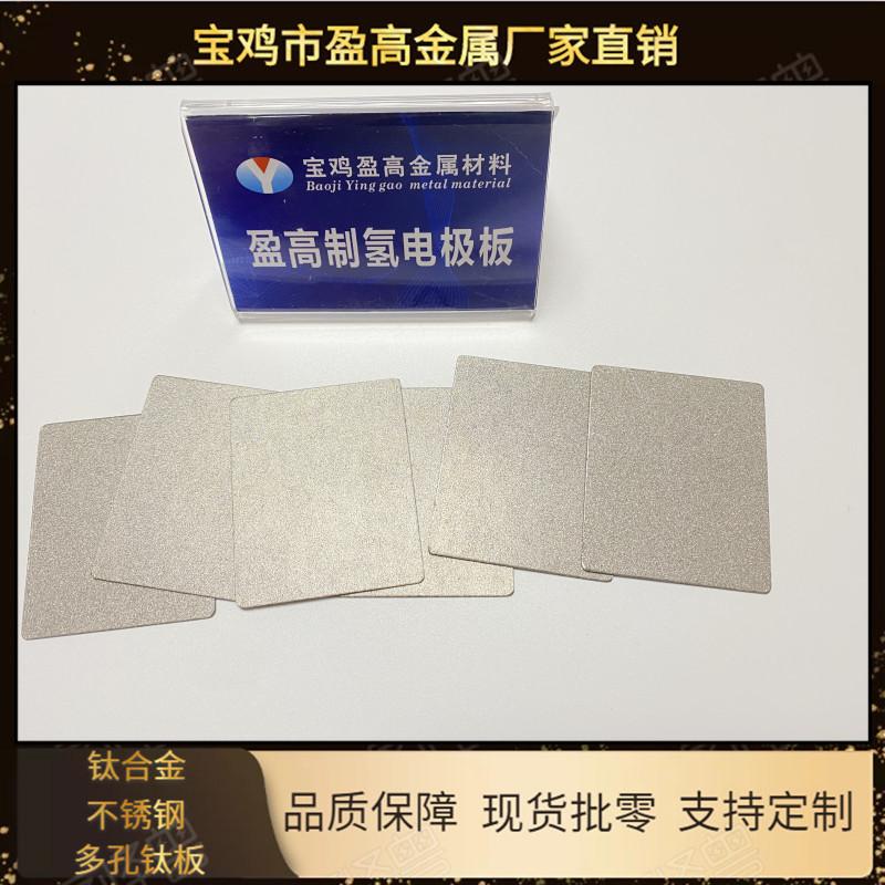 電解制氫新能源多孔鈦電極板 粉末燒結多孔鈦板