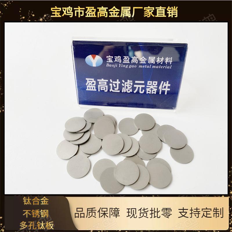 銷售海綿鈦粉末燒結微孔鈦濾片 多孔透氣板多孔鈦板
