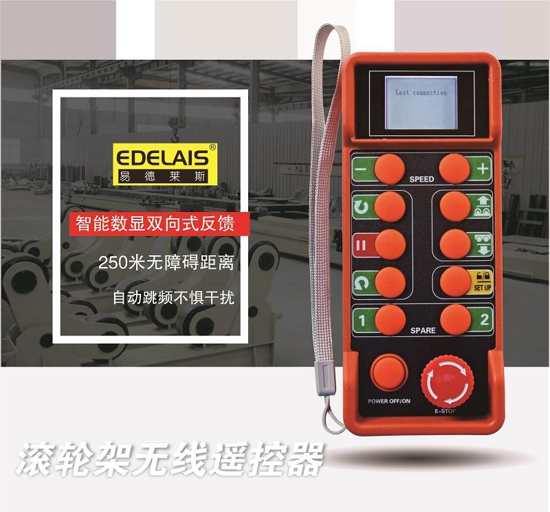 成都易德萊斯智能數顯滾輪架工業無線遙控器