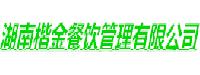 湖南楷金餐饮管理万博maxbetx官网app下载