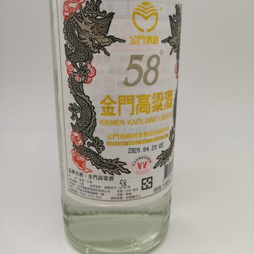 金門高粱酒58度750ml純糧食固態發酵高度白酒 汕頭市