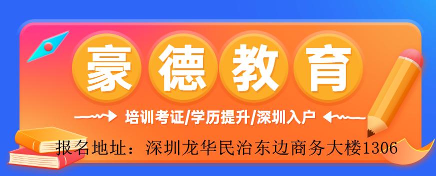 深圳考低壓電工證一般要培訓多久報名時間和培訓地址